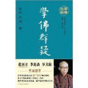 新版《学佛群疑》有声书~圣严法师著 佛音大家唱出品
