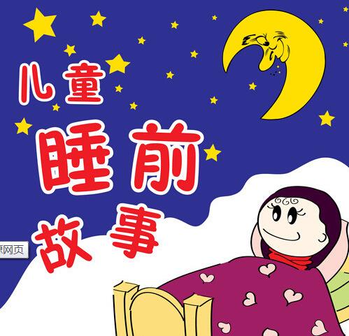 【儿童睡前故事】在线收听