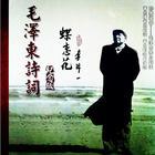 毛泽东诗词《蝶恋花》(演唱、朗诵录音)-喜马拉雅FM