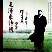 毛泽东诗词《蝶恋花》(演唱、朗诵录音)