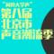 8th北京市声音潮流季