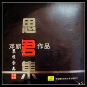 甜蜜蜜(琴埙合奏)【邓丽君作品-思君集】在线收听_mp3图片