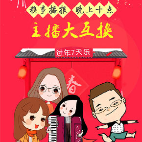 2015春节:糗事播报、晚上十点大互换