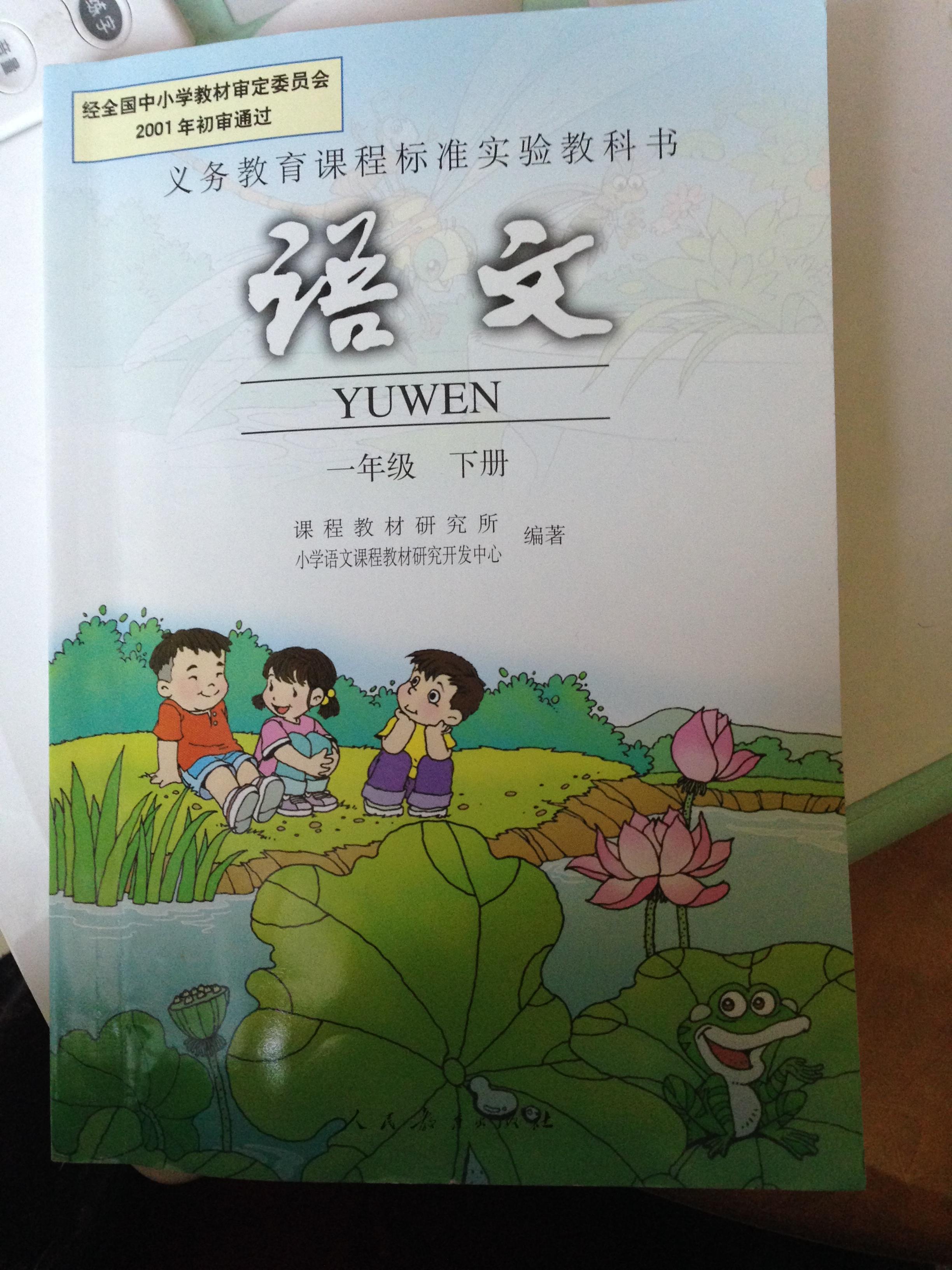 哪里有小学一年级下册语文课本卖