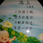 果果妈妈读古诗 池上图片