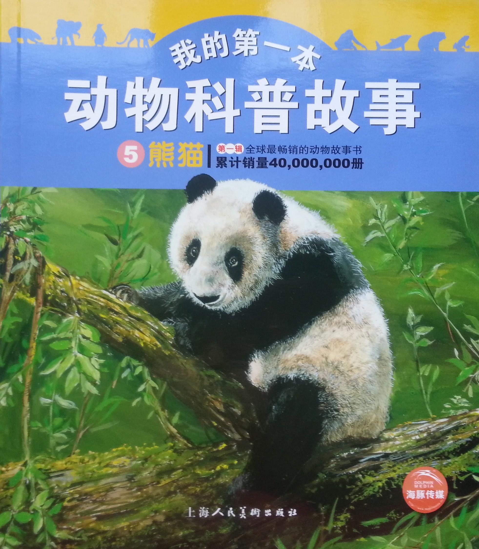 喜欢动物的小朋友们,快来听听吧!《我的第一本动物科普故事》这套书里,法国作家将科普知识与精彩生动的故事相结合,可读性非常强;而且书本后面的关于动物的知识、动物的亲戚、迷宫游戏等拓展了孩子的知识面。本专辑共二十集,已全部播讲完毕。