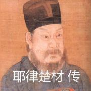 蒙古 耶律楚材传