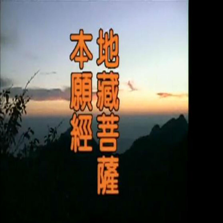 净空法师《地藏菩薩本願經》(1-51集 1998.5.28)