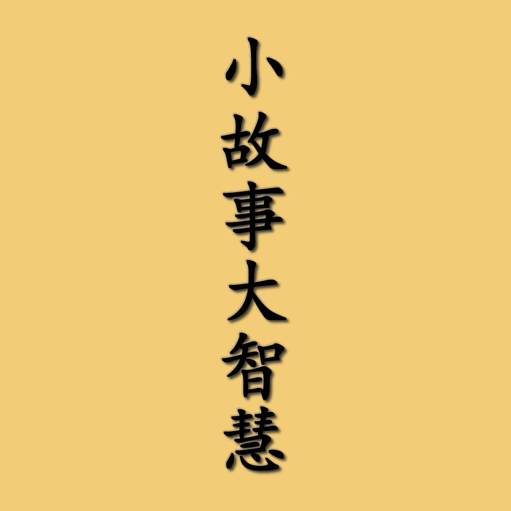 【小故事大智慧】在线收听
