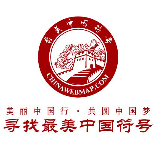 """2014年""""美丽中国行共圆中国梦——寻找最美中国符号""""活动是对三部委"""