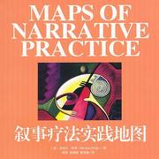 叙事疗法实践地图   外化对话(2)-喜马拉雅fm