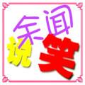 余闻说笑(上海话/沪语搞笑脱口秀)