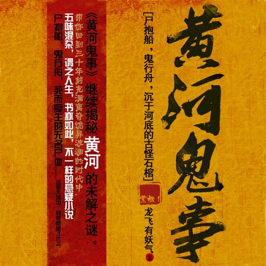 黄河鬼事[黄河古事]:紫襟故事