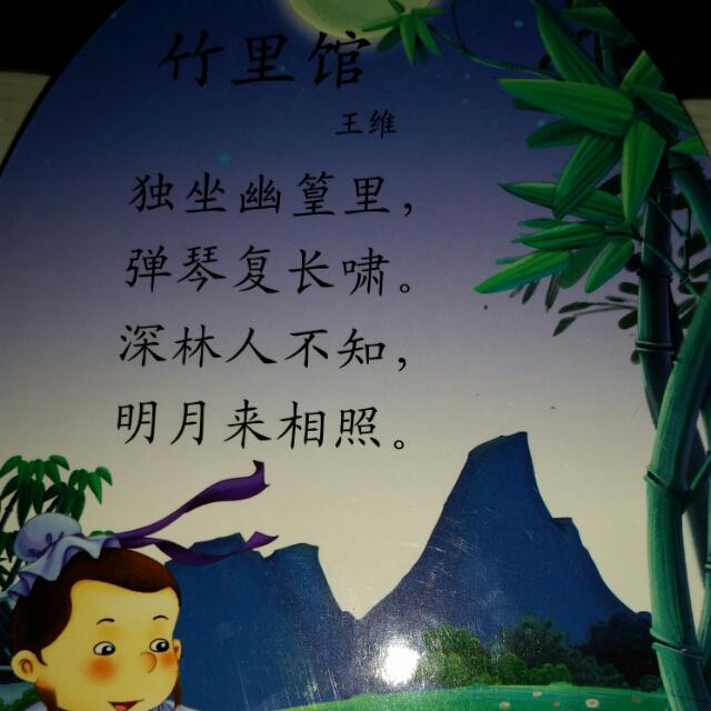 风古诗风景儿童画