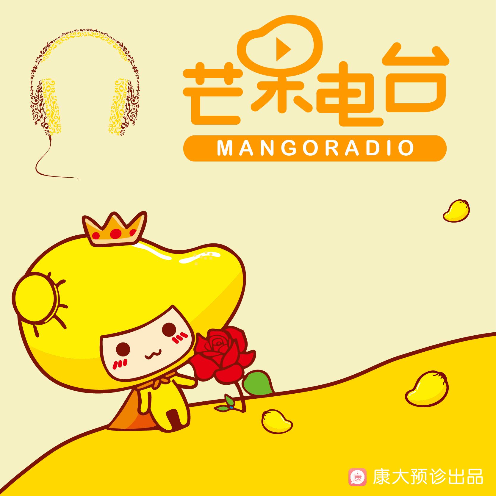 【芒果电台】在线收听
