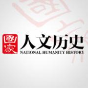 国家人文历史-喜马拉雅fm