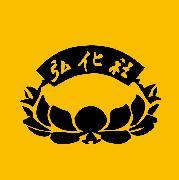 弘化社-喜马拉雅fm