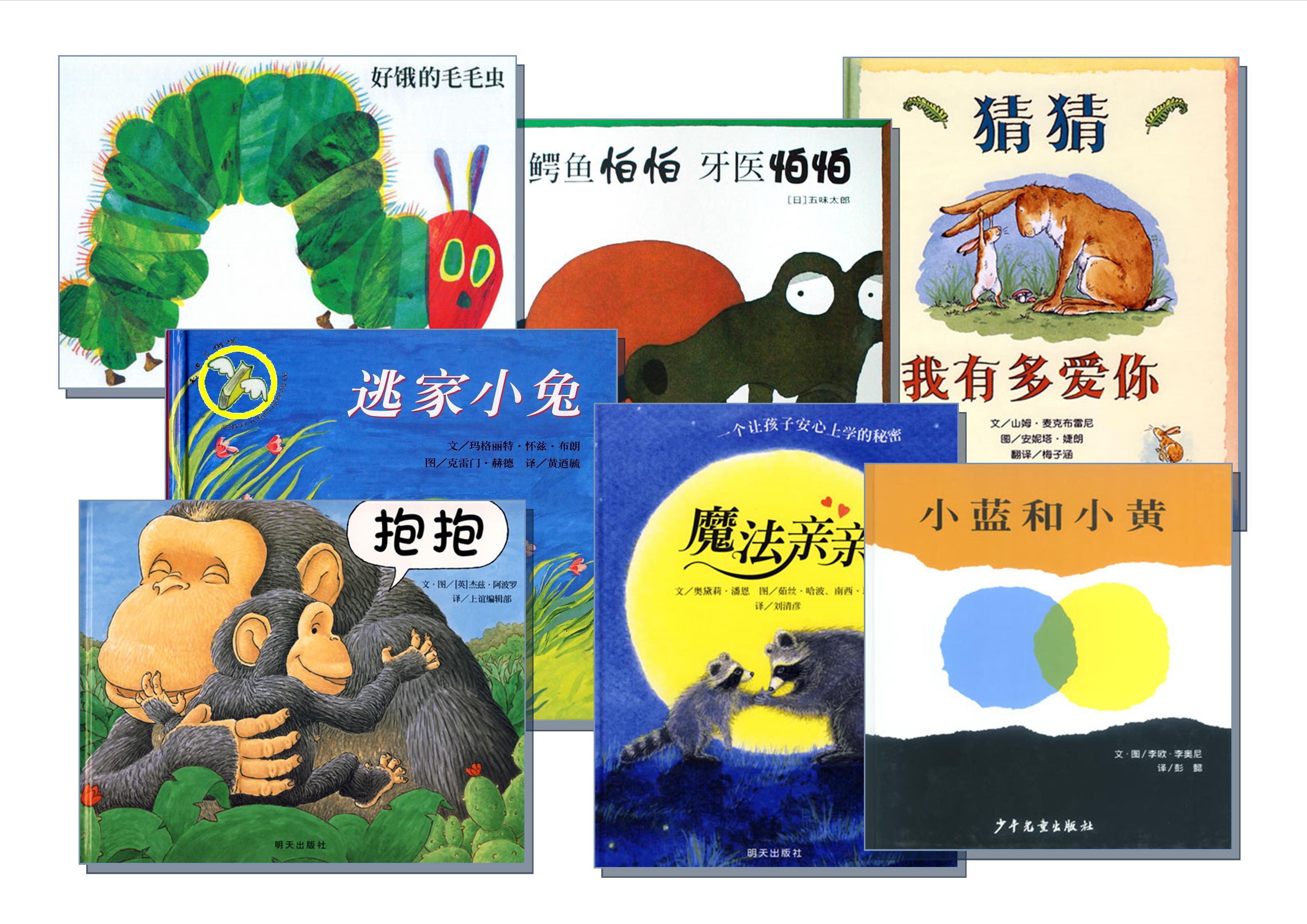 阅读绘本故事儿童学习童话故事