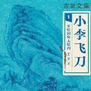 多情剑客无情剑(古龙作品,大殳朗读)