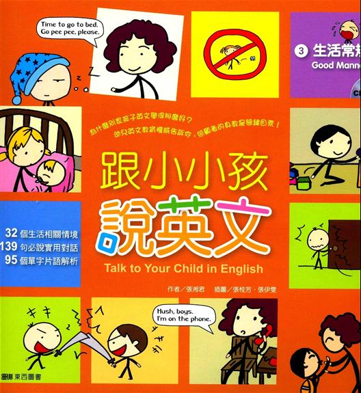 日常英语口语亲子英语对话亲子英语启蒙儿童英语学习
