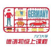 德语初级上