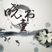 【小李】人生是一场反思失败的修行,大道才能当然-喜马拉雅fm