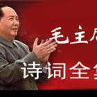 毛泽东诗词-喜马拉雅FM