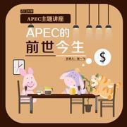 APEC的前世今生