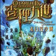 【全本】查理九世24 末日浮空城