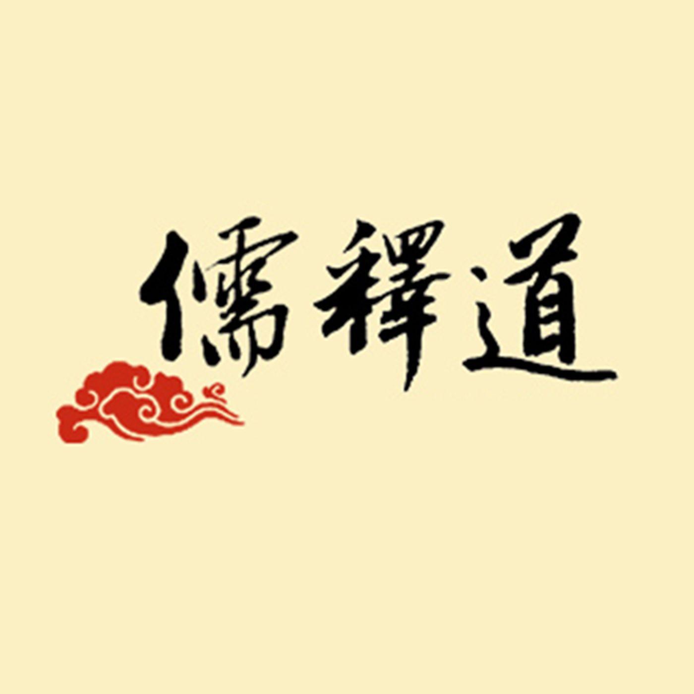 儒释道经典读诵