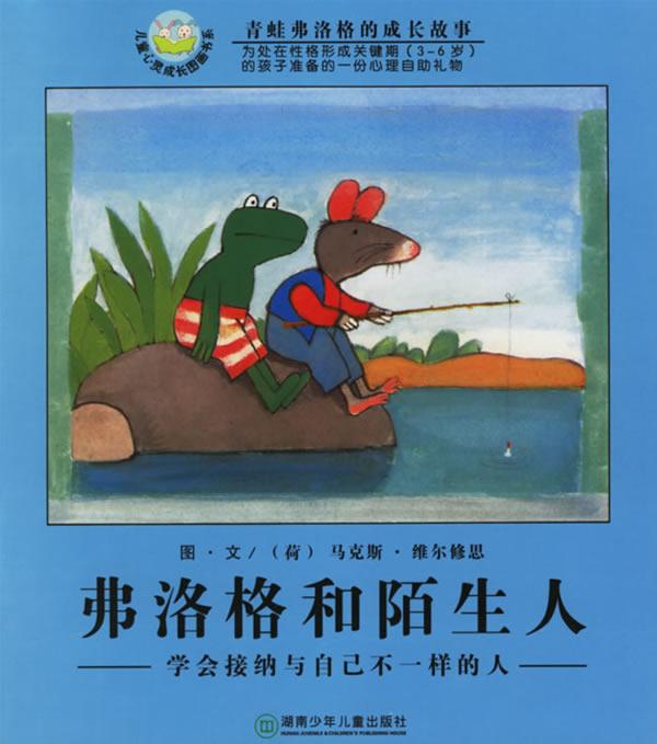 【青蛙弗洛格的成长故事】在线收听