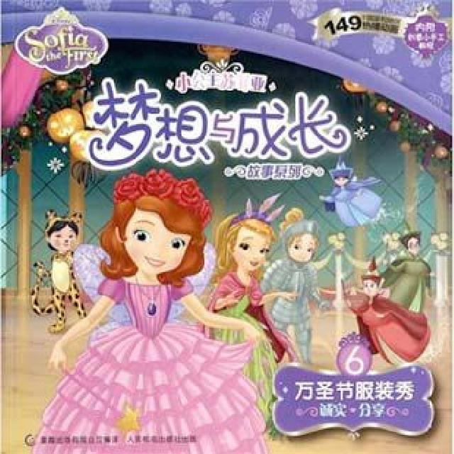 《小公主苏菲亚》10:万圣节服装秀