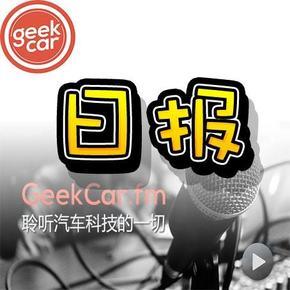GeekCar 日报-喜马拉雅fm