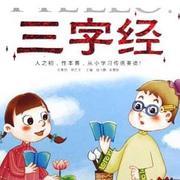 儿童读经-《三字经》