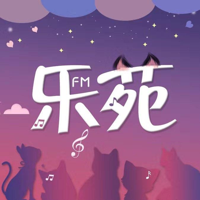 乐苑___-乐苑FM—神仙主持