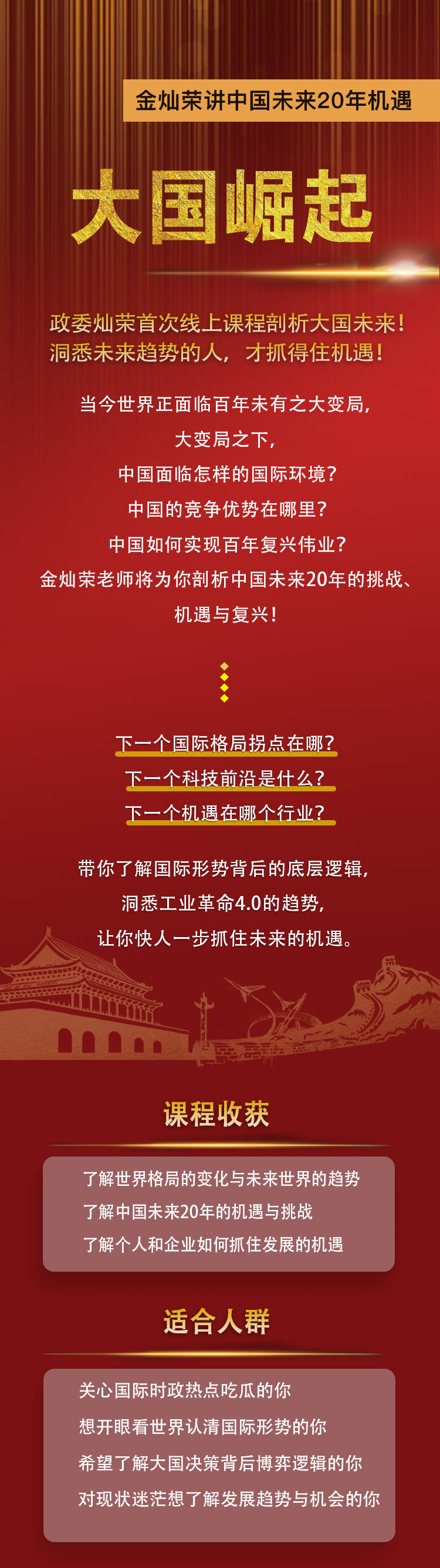 音频-喜马拉雅(付费)-大国崛起:金灿荣讲未来中国20年机遇