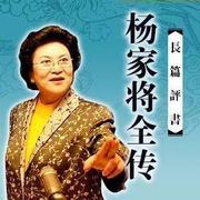 刘兰芳 《杨家将全传》