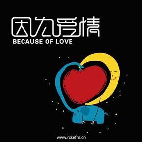 因为爱情-喜马拉雅fm