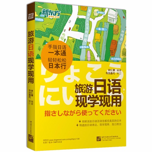 【旅游日语—常用寒暄语100句【日籍教师录音】】
