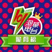 动感101泡菜频道脆骨榜