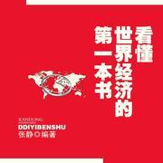 看懂世界经济的第一本书