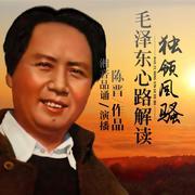 独领风骚:毛泽东心路解读