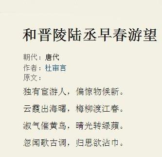 [吟诵]千家诗 和晋陆丞早春游望 郭老师吟 - 易安君 - 易安君的博客