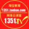1351点TV