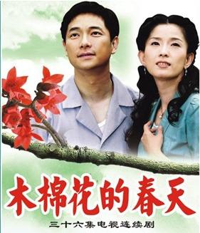 之木棉花的春天[全集]