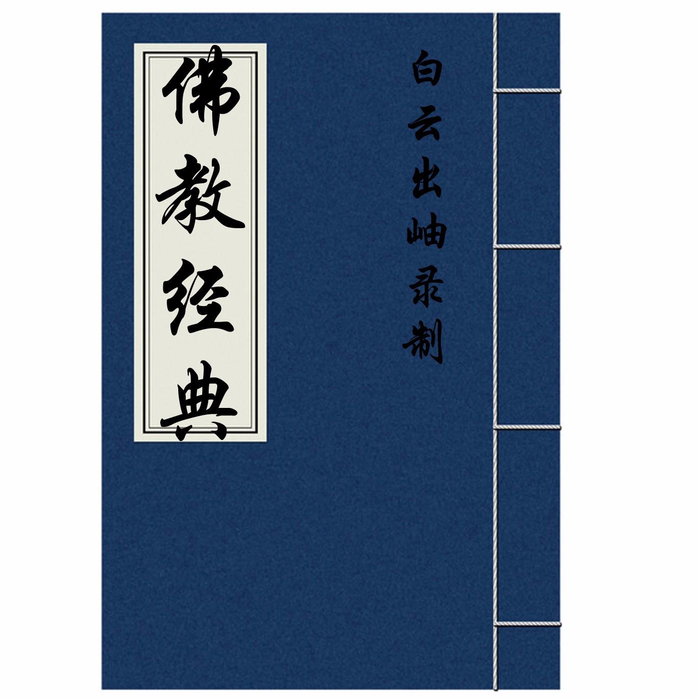佛经(普通话诵读)