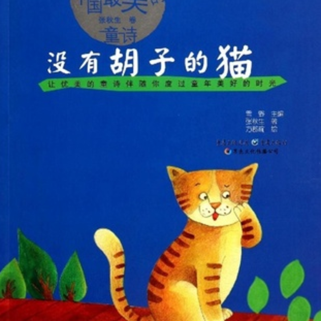 儿童诗:小河对不起(张秋生)
