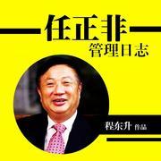 任正非管理日志(全新修订版)