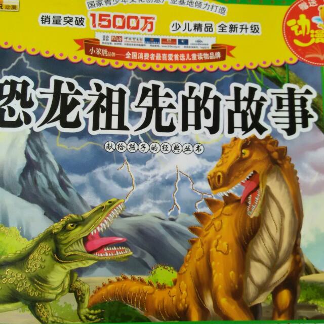 【恐龙祖先的故事】在线收听