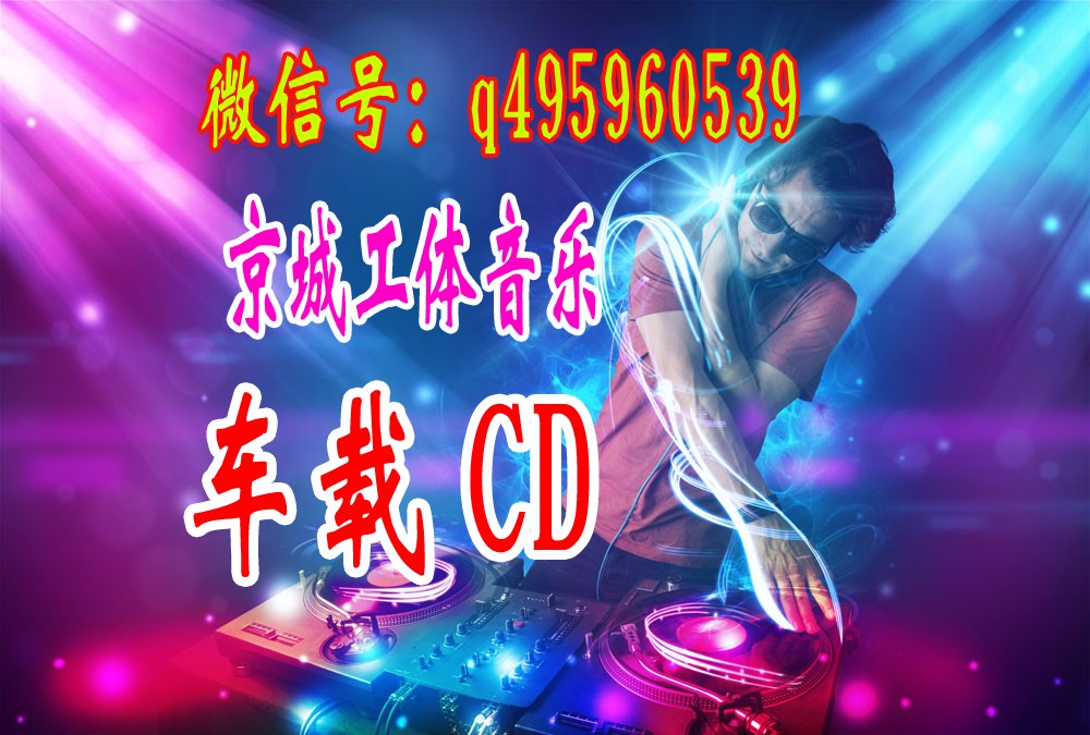 【京城工体音乐】在线收听图片